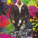 Baadshah Telugu DVD Stg: Jr. Ntr, Kajol (2013) Film