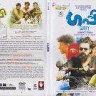 Guppy Malayalam DVD Stg: Chethanlal,Tovino Thomas,Sreenivasan (2016)
