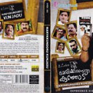 Marykkundoru Kunjadu Malayalam Blu Ray Stg: Dileep, Bhavana, Biju (Indian Film)