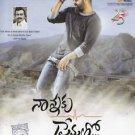 Nannaku Prematho CD Stg:JR.NTR, Rakul Preet Singh(Super Hit Telugu Audio Songs))