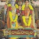 Sri Rama Rajyam Telugu Blu Ray (2012) * Balakrishna, Nayantara, Srikanth, ANR