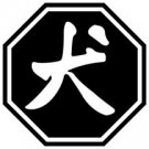 Dog 2 Chinese Zodiac Logo Symbol (Decal - Sticker)