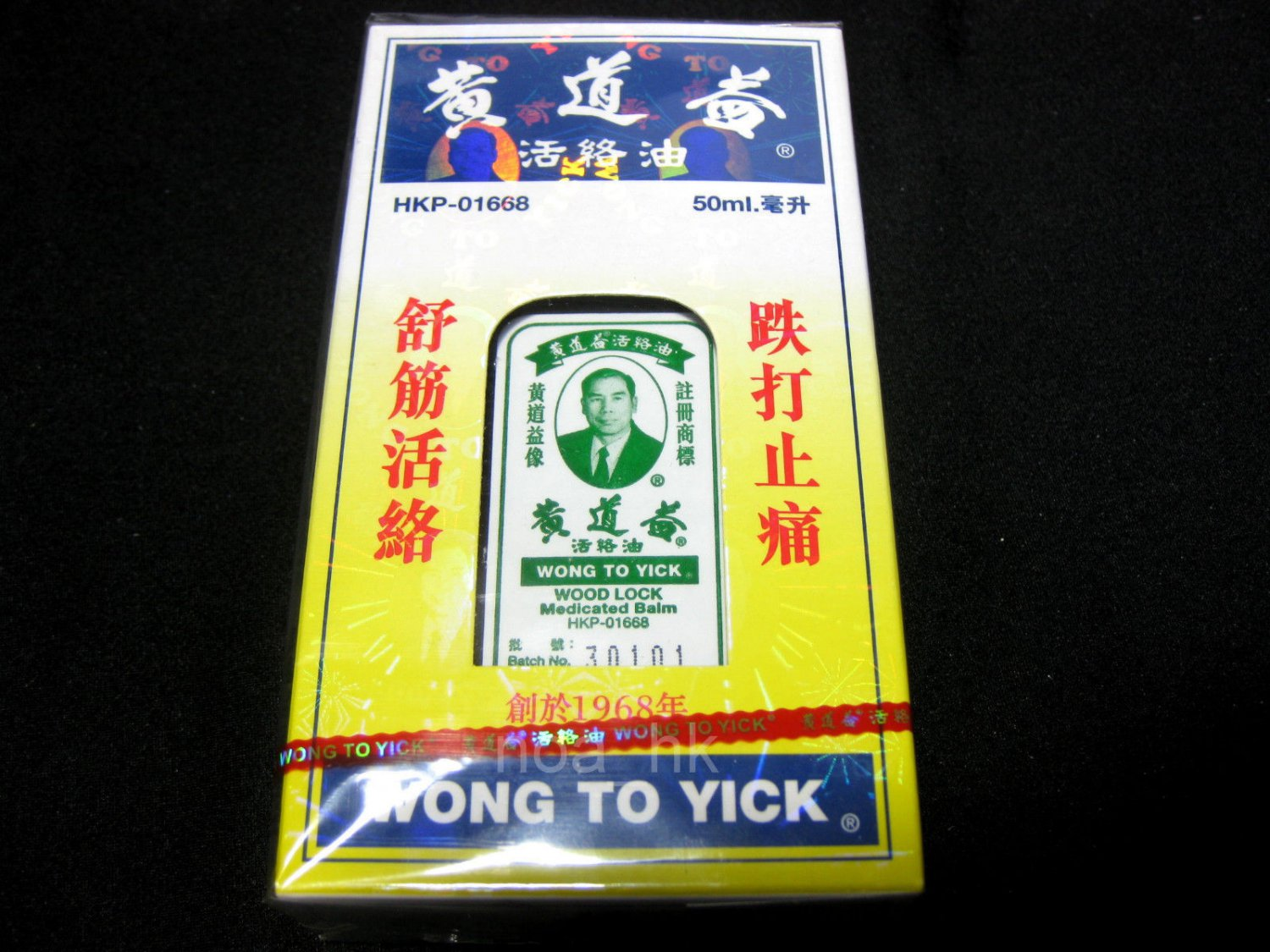 Hong Kong Famous Brand Wong To Yick Wood Lock Medicated Balm Oil 50ml - Muscular Aches Pain Relief