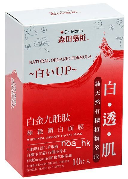 Dr Morita Natural Organic Formula Whitening Essence Facial Mask 10sheets /Box