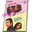 Avtaar (1983) / Thodisi Bewafaii (1980) – Bollywood Indian Cassette Tape Laxmikant Pyarelal