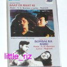 Baat Ek Raat Ki (1962) / Bombai Ka Babu (1960) – Bollywood Indian Cassette Tape S.D. Burman