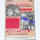 Chalaak (1973) / Patthar Se Takkar (1980) – Bollywood Indian Cassette Tape Laxmikant Pyarelal