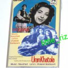 Deedar (1951) / Uran Khatola (1955) – Bollywood Indian Cassette Tape Naushad