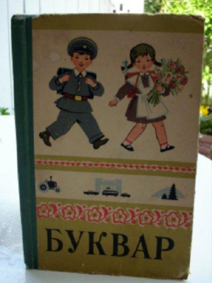 Ukrainian Russian 1965 elementary ABCs penmanship book Cold War ideology AL1345