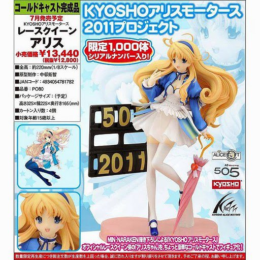 Kyosho Alice Motors Race Queen Alice Limited PVC Collection Figure
