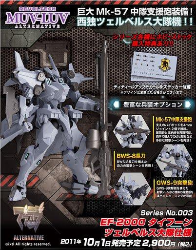 Revoltech Muv-Luv Alternative Typhoon Zerberus Use Robot Action Figure No. 003 NEW