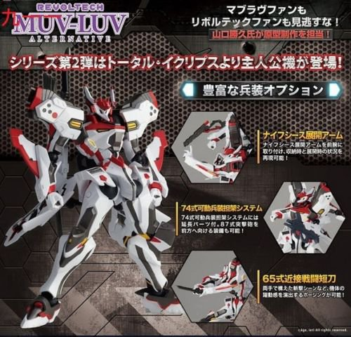 Revoltech Muv-Luv Alternative Shiranui Second XFJ-01a Robot Action Figure No. 002 NEW