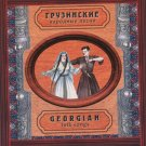 Georgian folk songs CD