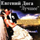 Russian music CD Eugene Doga