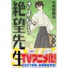 Sayonara Zetsubou Sensei 8 [150g]