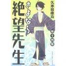 Sayonara Zetsubou Sensei 14 [150g]