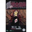 Fullmetal Alchemist 13 [160g]