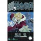 Fullmetal Alchemist 16 [160g]