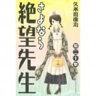 Sayonara Zetsubou Sensei 20 [150g]
