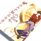 The World God Only Knows 1 [150g]