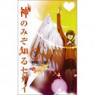 The World God Only Knows 3 [150g]