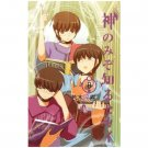 The World God Only Knows 8 [150g]