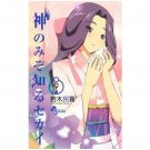 The World God Only Knows 9 [150g]
