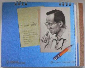 Desk Calendar 2012 Thai King Bhumipol Follow Route Behavior Act Thailand Rama IX