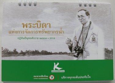 Desk Calendar 2014 Thai King Bhumipol Thailand Water Works Genius Portrait B/W