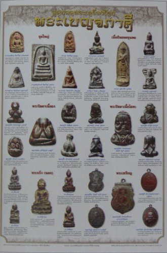 LP Best Thai Amulet Benjapakhee Poster Education Collection Gift Buddha Buddhist
