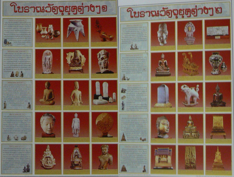 Thai Antiques 5 Era 2 Poster Amulet Stone Inscription Buddha Bowl Collection Gift