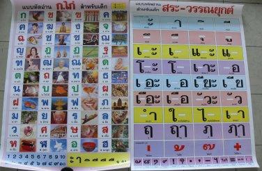 Thai Language Alphabet Consonant Vowel Number Tone Mark 2 Posters Training Study