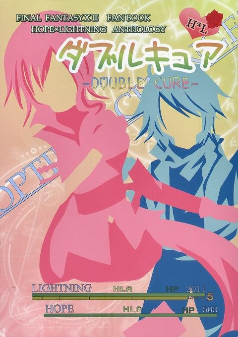 FINAL FANTASY XIII DOUJINSHI / Double Cure / Hope x Lightning anthology