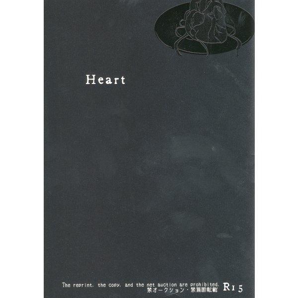 BLEACH DOUJINSHI / Heart / Ulquiorra x Orihime