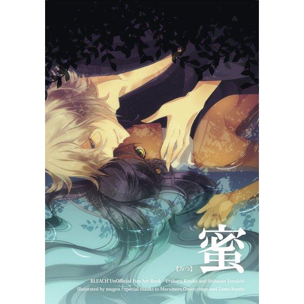 BLEACH DOUJINSHI / Mitsu / Urahara x Yoruichi FULL COLOUR!