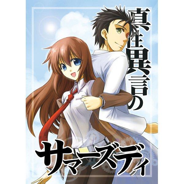 STEINS;GATE DOUJINSHI / Genuine Words of Summer / Okabe x Kurisu