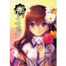 STEINS;GATE DOUJINSHI / Douyou Douran no Hot Spring / Okabe x Kurisu