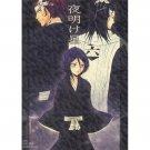 BLEACH DOUJINSHI / Yoakeboshi / Renji, Rukia, Byakuya