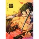 HAKUOUKI DOUJINSHI / Fortune / Okita x Chizuru