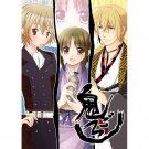 HAKUOUKI DOUJINSHI / Onigoroshi / Kazama x Chizuru