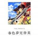 FINAL FANTASY VII 7 DOUJINSHI / Haruiro Yumeji Homarebi / Cloud x Yuffie