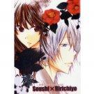 INU X BOKU SS DOUJINSHI / Tsubaki / Soushi x Ririchiyo