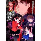 FATE ZERO STAY NIGHT DOUJINSHI / Akai Akuma to Ankoku Shinpu / Kirei x Rin