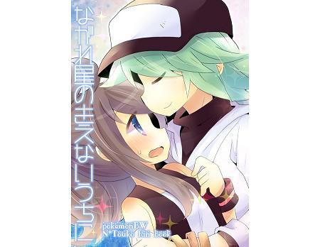 POKEMON DOUJINSHI / Nagare-boshi no Kienai Uchi ni / N x Touko White Hilda