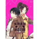 ATTACK ON TITAN DOUJINSHI / Shitsuren / Levi x Hanji Levihan