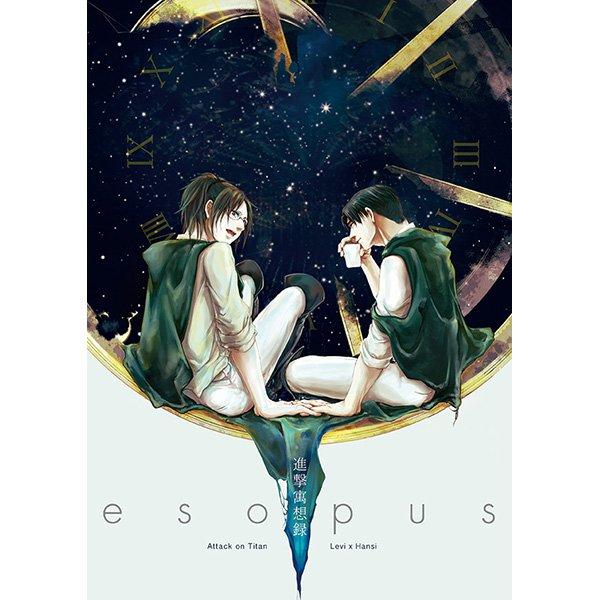 ATTACK ON TITAN DOUJINSHI / esopus / Levi x Hanji Levihan
