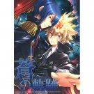 REBORN DOUJINSHI / Ao no Kiseki / Daemon Spade x Giotto