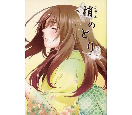 HAKUOUKI DOUJINSHI / Kozue no Tori / Okita x Chizuru