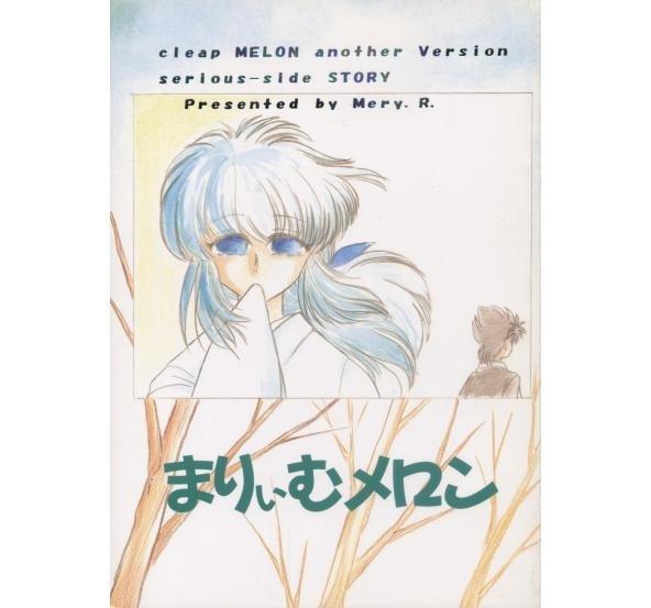 YU YU HAKUSHO DOUJINSHI / cleap melon side story / Hiei x Botan, etc