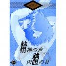 SCRYED DOUJINSHI / Seishin No Koe / Scheris x Ryuhou Sherrice Tokoya